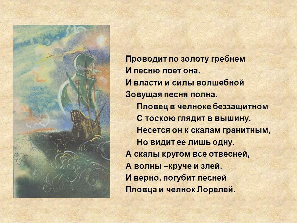 Проводит по золоту гребнем И песню поет она. И власти и силы волшебной Зовущая песня полна. Пловец в челноке беззащитном С тоскою глядит в вышину. Нес