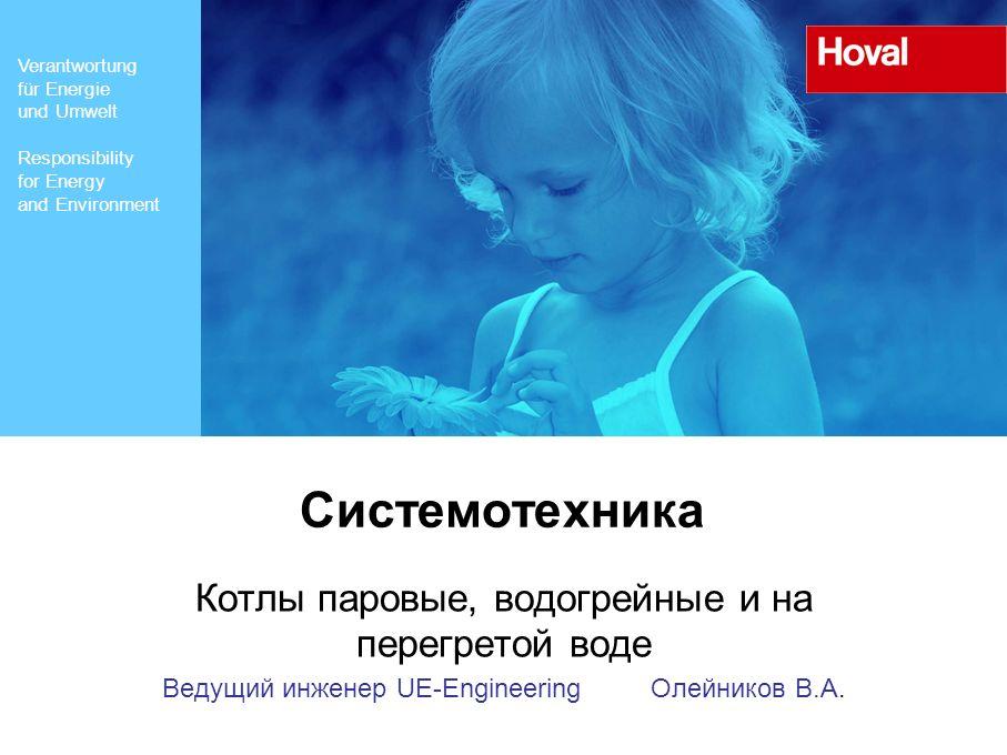 Verantwortung für Energie und Umwelt Hovalwerk AG / Nov-13Hoval12 Подготовка горячего водоснабжения ( ГВС )