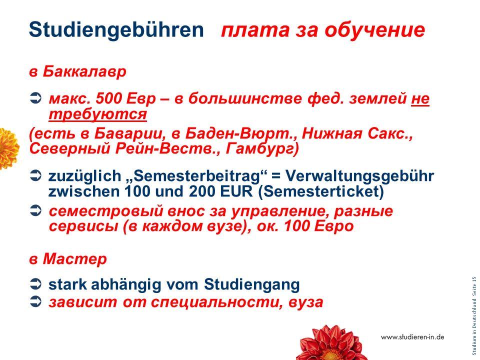 Studium in Deutschland Seite 15 Studiengebührenплата за обучение в Баккалавр макс. 500 Евр – в большинстве фед. землей не требуются (есть в Баварии, в