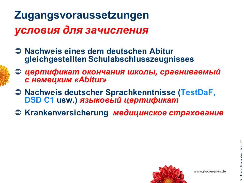 Studium in Deutschland Seite 17 Zugangsvoraussetzungen условия для зачисления Nachweis eines dem deutschen Abitur gleichgestellten Schulabschlusszeugn