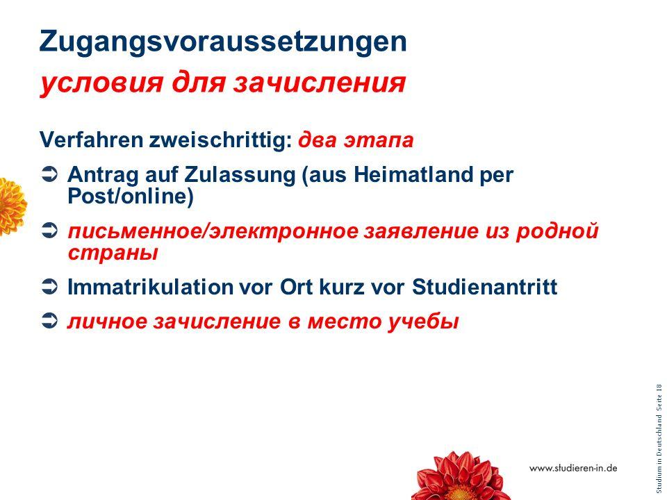 Studium in Deutschland Seite 18 Zugangsvoraussetzungen условия для зачисления Verfahren zweischrittig: два этапа Antrag auf Zulassung (aus Heimatland