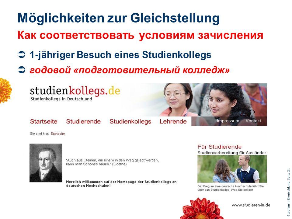 Studium in Deutschland Seite 21 Möglichkeiten zur Gleichstellung Как соответствовать условиям зачисления 1-jähriger Besuch eines Studienkollegs годово