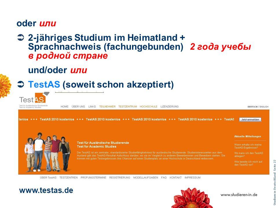 Studium in Deutschland Seite 22 oder или 2-jähriges Studium im Heimatland + Sprachnachweis (fachungebunden) 2 года учебы в родной стране und/oder или