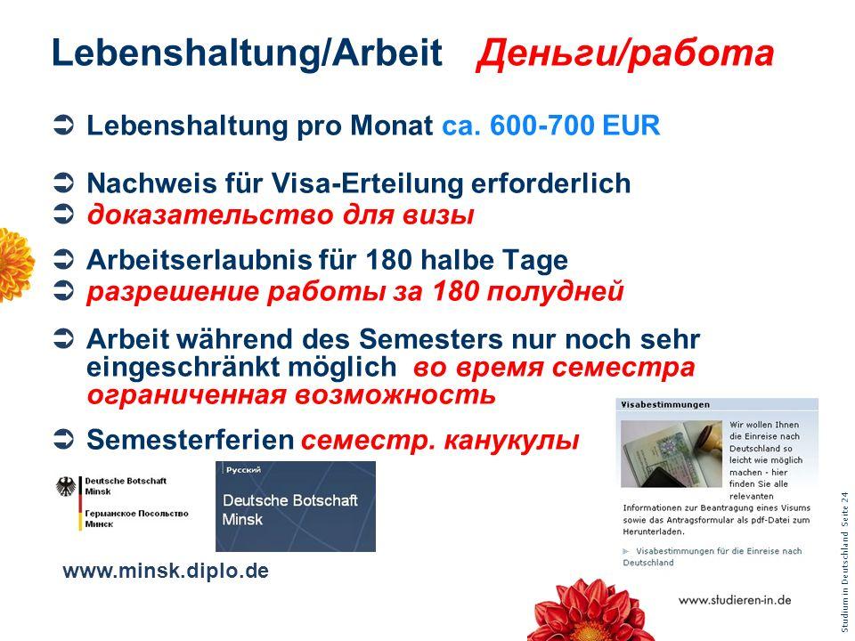 Studium in Deutschland Seite 24 Lebenshaltung/ArbeitДеньги/работа Lebenshaltung pro Monat ca. 600-700 EUR Nachweis für Visa-Erteilung erforderlich док