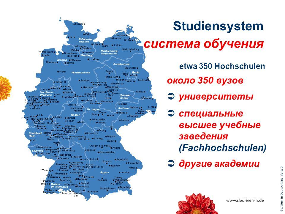 Studium in Deutschland Seite 3 Studiensystem система обучения etwa 350 Hochschulen около 350 вузов университеты специальные высшее учебные заведения (