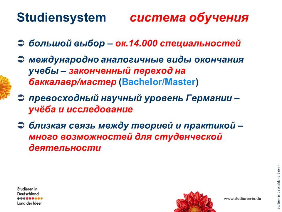 Studium in Deutschland Seite 4 Studiensystemсистема обучения большой выбор – ок.14.000 специальностей международно аналогичные виды окончания учебы –