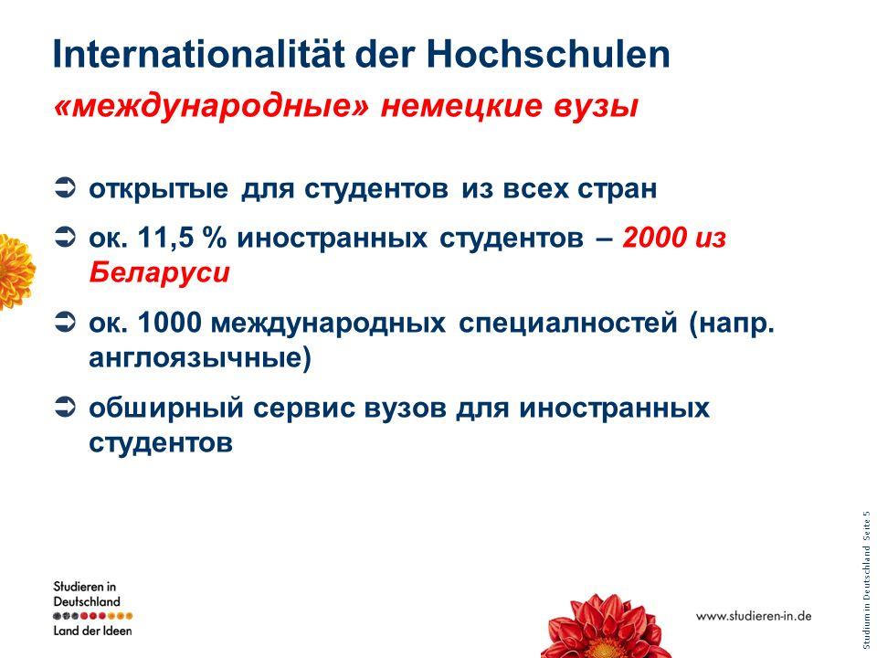 Studium in Deutschland Seite 5 Internationalität der Hochschulen «международные» немецкие вузы открытые для студентов из всех стран ок. 11,5 % иностра
