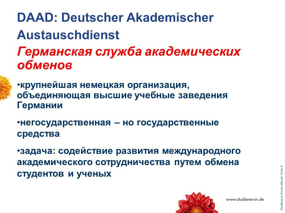 Studium in Deutschland Seite 8 DAAD: Deutscher Akademischer Austauschdienst Германская служба академических обменов крупнейшая немецкая организация, о