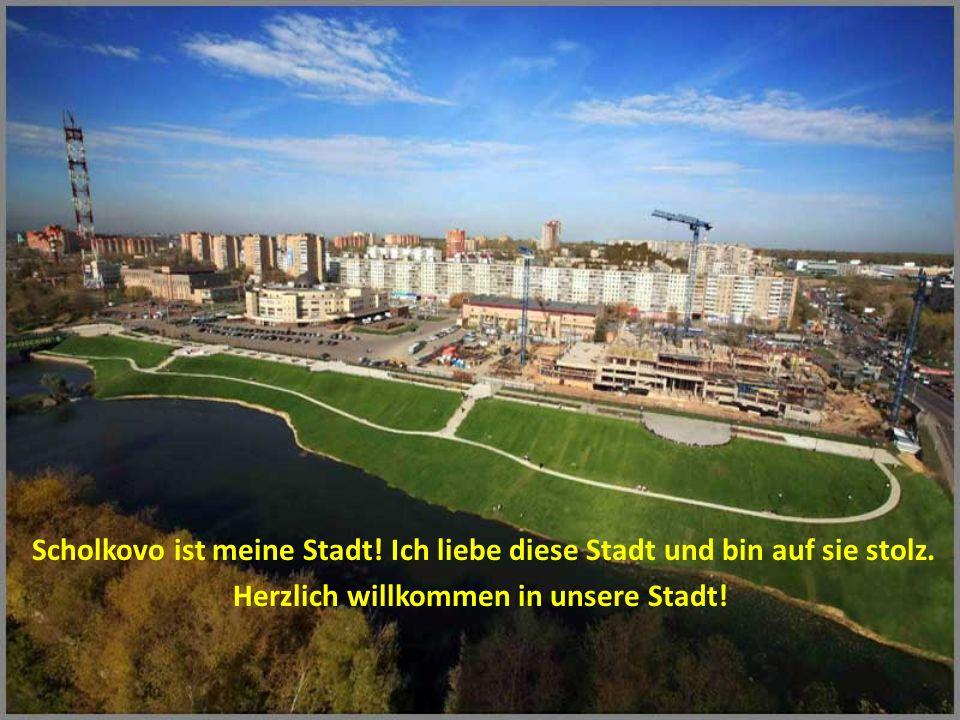 Scholkovo ist meine Stadt! Ich liebe diese Stadt und bin auf sie stolz. Herzlich willkommen in unsere Stadt!