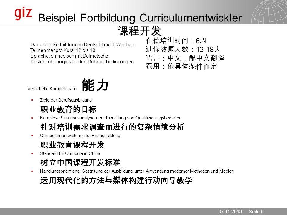 07.11.2013 Seite 6 Vermittelte Kompetenzen Ziele der Berufsausbildung Komplexe Situationsanalysen zur Ermittlung von Qualifizierungsbedarfen Curriculu