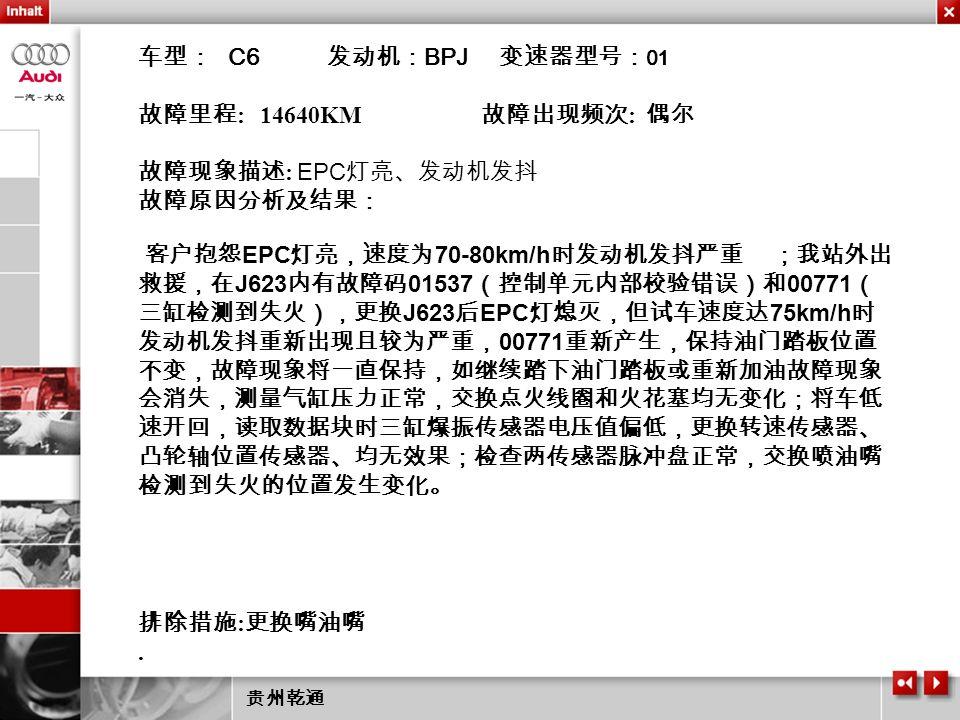 2 C6 BPJ 01 : 14640KM : : EPC EPC 70-80km/h J623 01537 00771 J623 EPC 75km/h 00771 :.