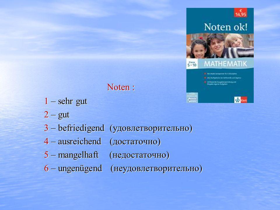 Noten : Noten : 1 – sehr gut 1 – sehr gut 2 – gut 2 – gut 3 – befriedigend (удовлетворительно) 3 – befriedigend (удовлетворительно) 4 – ausreichend (д