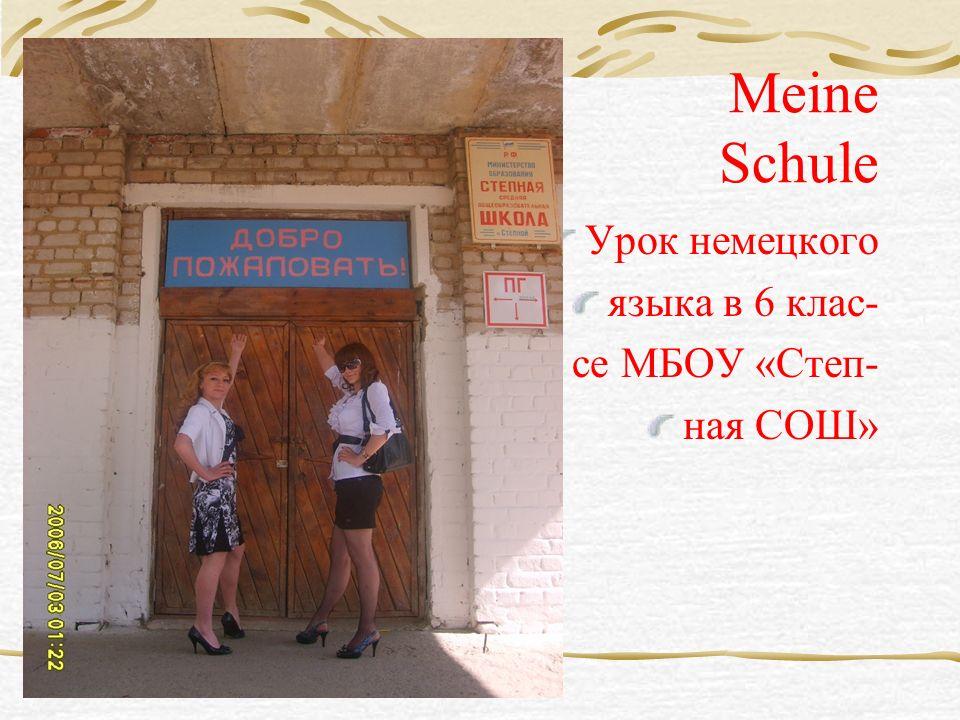 Урок немецкого языка в 6 клас- се МБОУ «Степ- ная СОШ» Meine Schule