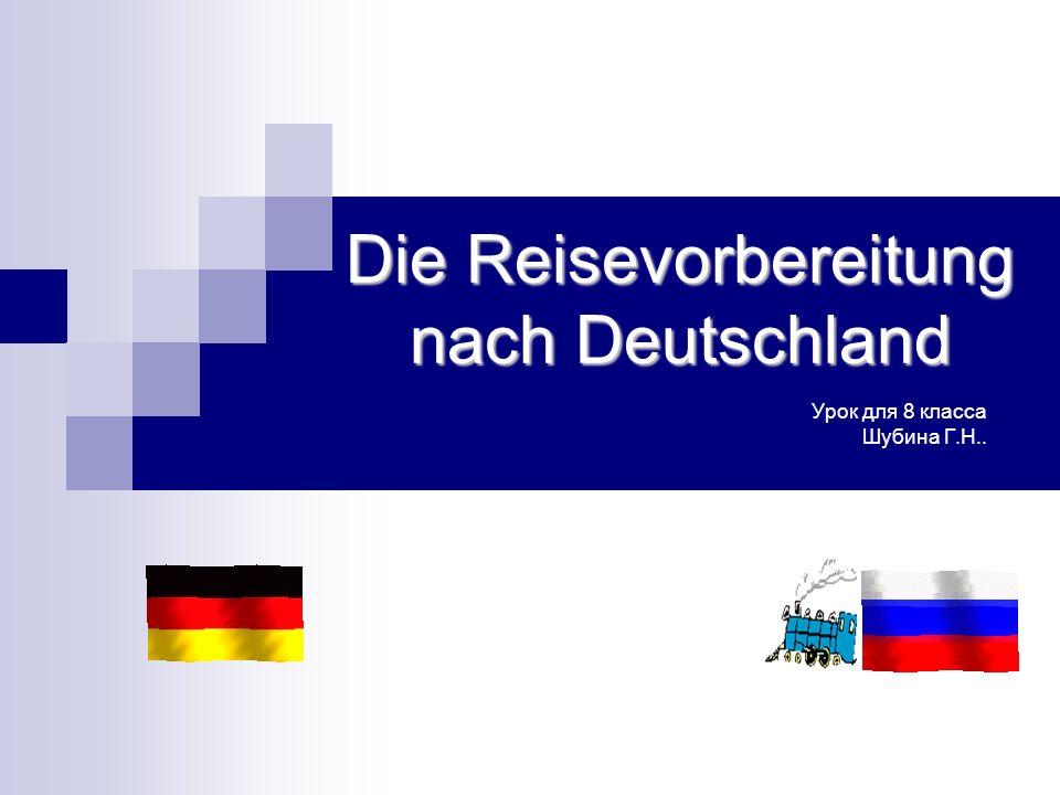 Die Reisevorbereitung nach Deutschland Урок для 8 класса Шубина Г.Н..