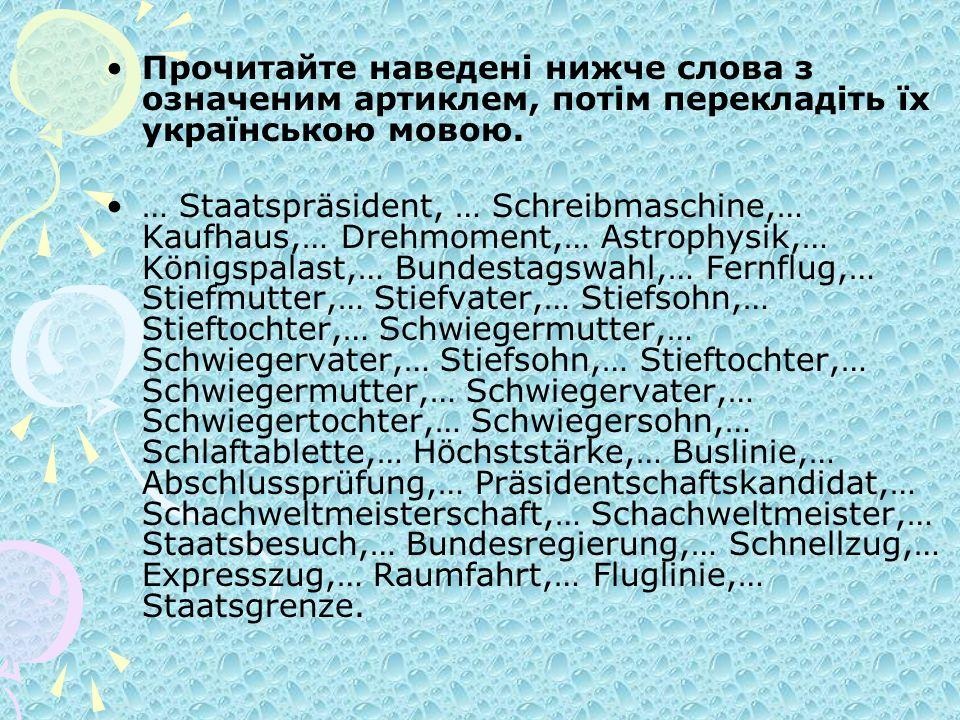 Прочитайте наведені нижче слова з означеним артиклем, потім перекладіть їх українською мовою. … Staatspräsident, … Schreibmaschine,… Kaufhaus,… Drehmo