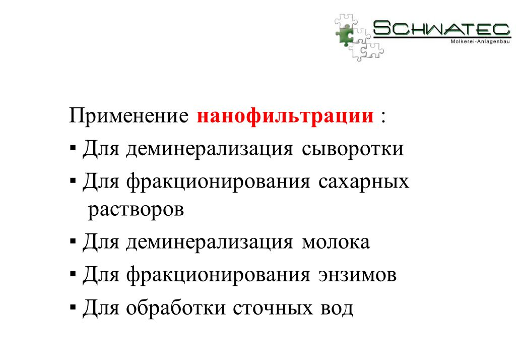 Применение нанофильтрации : Для деминерализация сыворотки Для фракционирования сахарных растворов Для деминерализация молока Для фракционирования энзи
