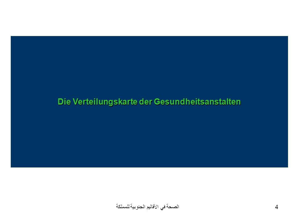 الصحة في الأقاليم الجنوبية للمملكة25 5-Die gesundheitlichen Aktivitäten Die ärztliche Untersuchung