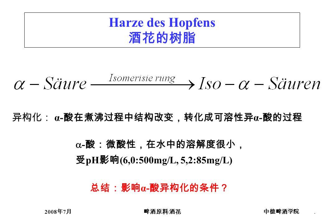2008 7 /. Harze des Hopfens α- α- α- - pH (6,0:500mg/L, 5,2:85mg/L)