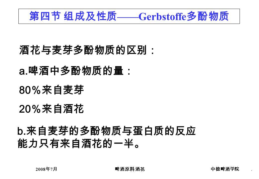 2008 7 /. a. 80 20 b. Gerbstoffe