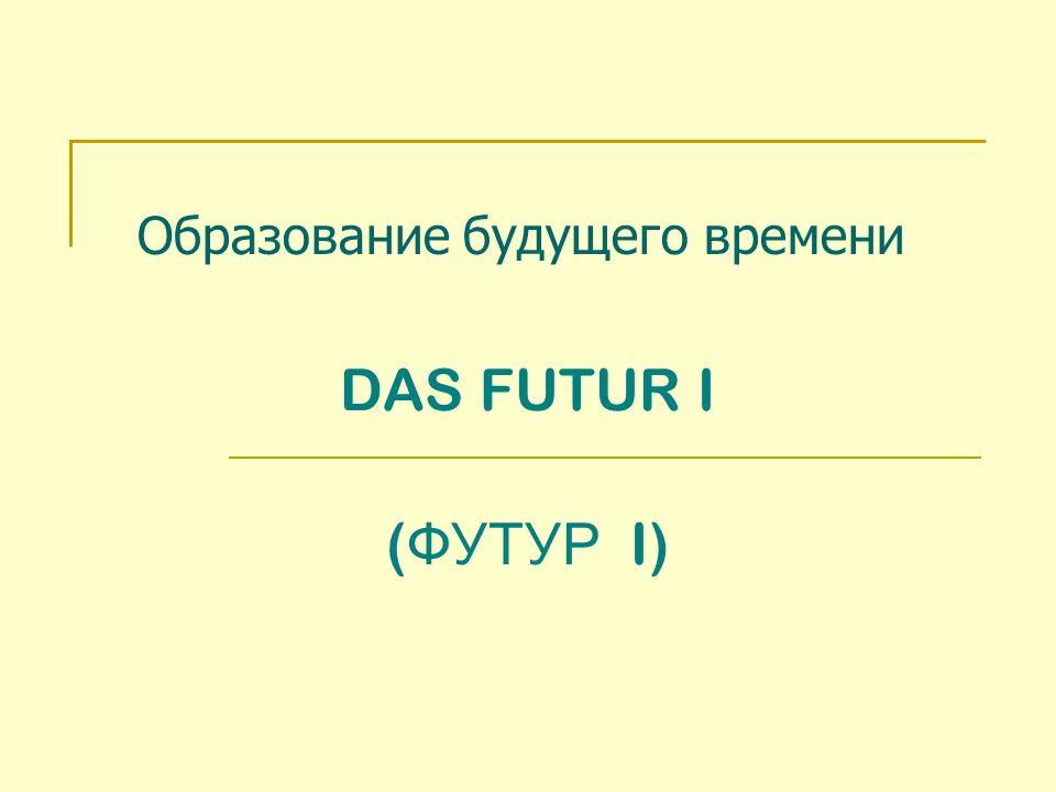Футур I образуется по следующей схеме werden (в презенсе) + Infinitiv I (основного глагола)