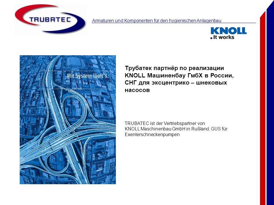 Armaturen und Komponenten für den hygienischen Anlagenbau Rachengehäuse