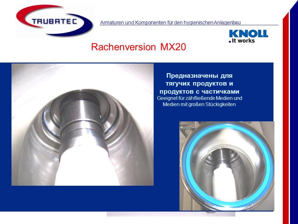 Armaturen und Komponenten für den hygienischen Anlagenbau Saugstutzen DN100 mit erweitertem Sauggehäuse Rachenversion MX20 Предназначены для тягучих п