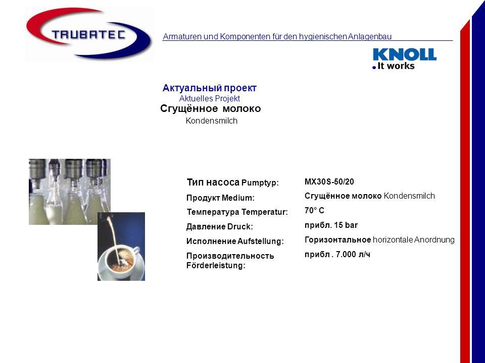 Armaturen und Komponenten für den hygienischen Anlagenbau Актуальный проект Aktuelles Projekt Сгущённое молоко Kondensmilch MX30S-50/20 Сгущённое моло