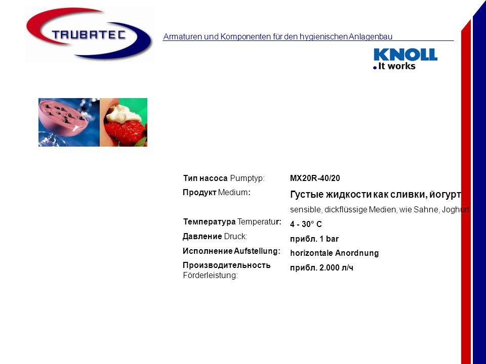 Armaturen und Komponenten für den hygienischen Anlagenbau MX20R-40/20 Густые жидкости как сливки, йогурт sensible, dickflüssige Medien, wie Sahne, Jog