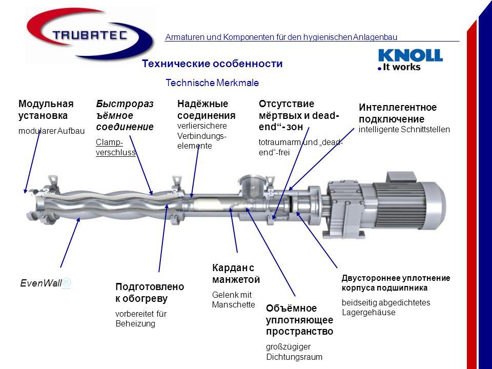 Armaturen und Komponenten für den hygienischen Anlagenbau Технические особенности Technische Merkmale EvenWall ® Модульная установка modularer Aufbau