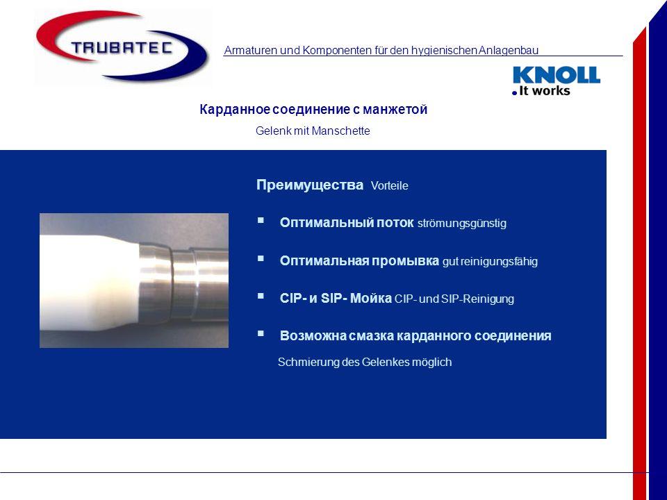 Armaturen und Komponenten für den hygienischen Anlagenbau MX20R-40/20 Густые жидкости как сливки, йогурт sensible, dickflüssige Medien, wie Sahne, Joghurt 4 - 30° C прибл.