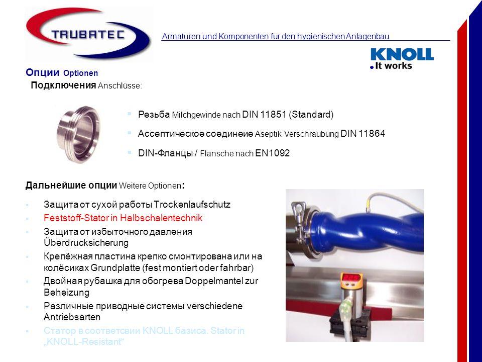 Armaturen und Komponenten für den hygienischen Anlagenbau Защита от сухой работы Trockenlaufschutz Feststoff-Stator in Halbschalentechnik Защита от из