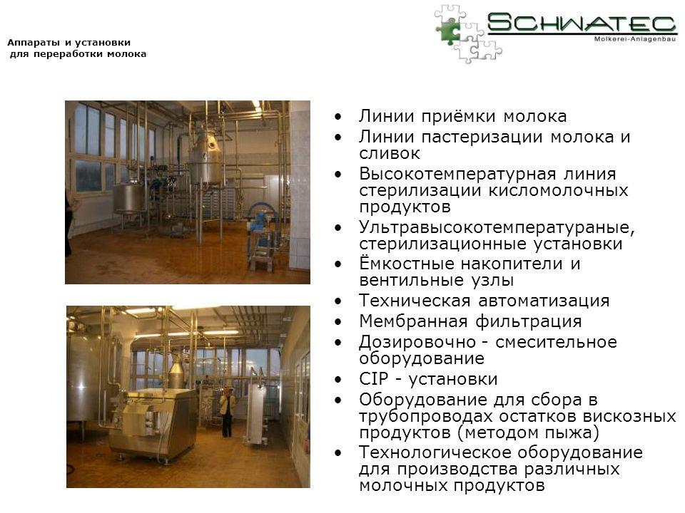 Аппараты и установки для переработки молока Линии приёмки молока Линии пастеризации молока и сливок Высокотемпературная линия стерилизации кисломолочных продуктов Ультравысокотемператураные, стерилизационные установки Ёмкостные накопители и вентильные узлы Техническая автоматизация Мембранная фильтрация Дозировочно - смесительное оборудование CIP - установки Оборудование для сбора в трубопроводах остатков вискозных продуктов (методом пыжа) Технологическое оборудование для производства различных молочных продуктов