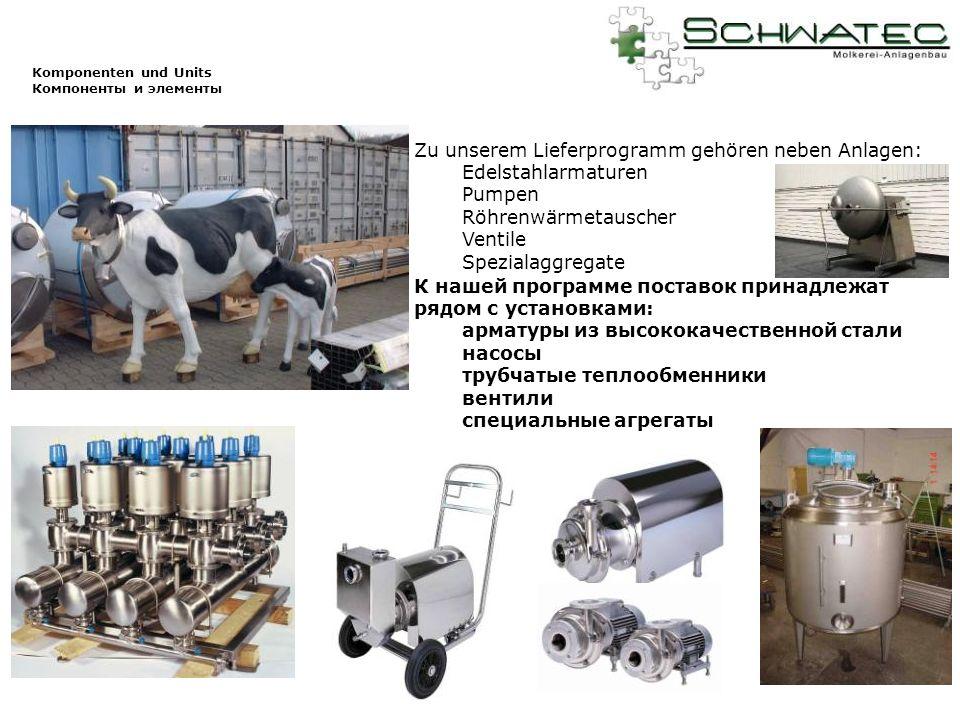 Komponenten und Units Компоненты и элементы Zu unserem Lieferprogramm gehören neben Anlagen: Edelstahlarmaturen Pumpen Röhrenwärmetauscher Ventile Spe