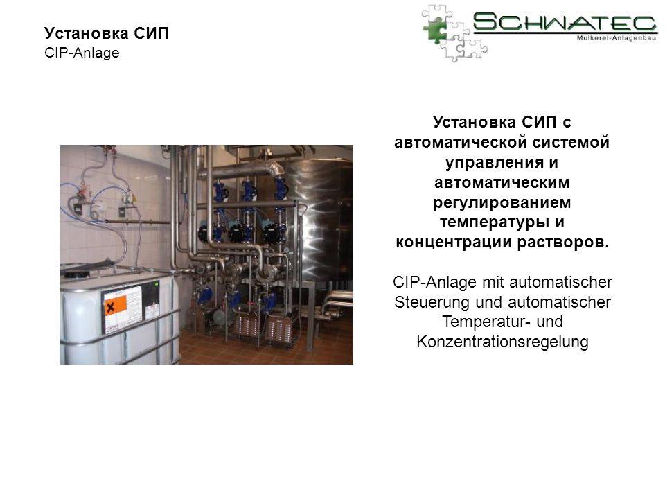 Установка СИП CIP-Anlage Установка СИП с автоматической системой управления и автоматическим регулированием температуры и концентрации растворов.