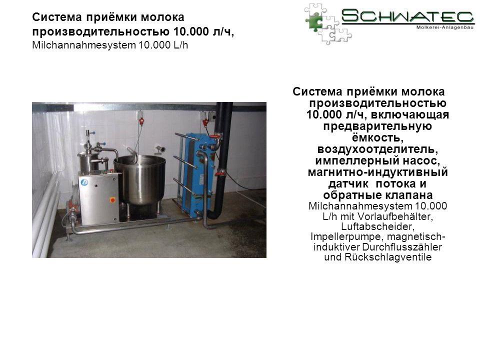 Система приёмки молока производительностью 10.000 л/ч, Milchannahmesystem 10.000 L/h Система приёмки молока производительностью 10.000 л/ч, включающая предварительную ёмкость, воздухоотделитель, импеллерный насос, магнитно-индуктивный датчик потока и обратные клапана Milchannahmesystem 10.000 L/h mit Vorlaufbehälter, Luftabscheider, Impellerpumpe, magnetisch- induktiver Durchflusszähler und Rückschlagventile