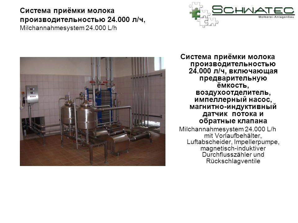 Система приёмки молока производительностью 24.000 л/ч, Milchannahmesystem 24.000 L/h Система приёмки молока производительностью 24.000 л/ч, включающая предварительную ёмкость, воздухоотделитель, импеллерный насос, магнитно-индуктивный датчик потока и обратные клапана Milchannahmesystem 24.000 L/h mit Vorlaufbehälter, Luftabscheider, Impellerpumpe, magnetisch-induktiver Durchflusszähler und Rückschlagventile