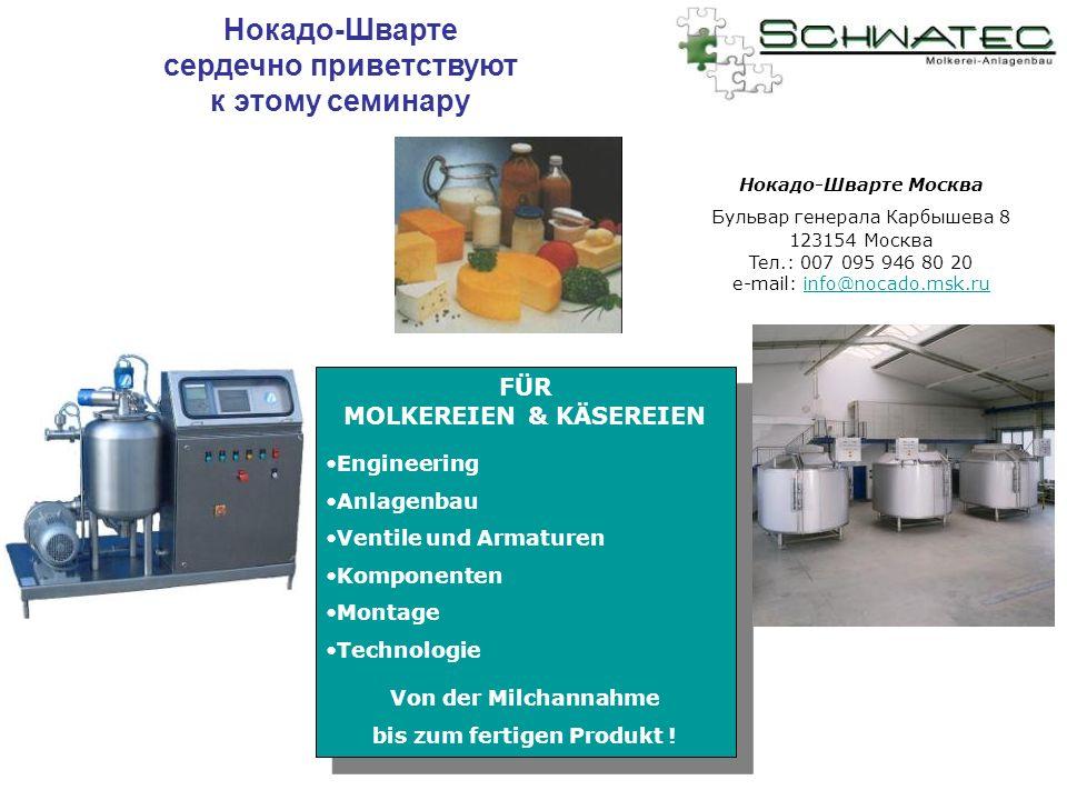 FÜR MOLKEREIEN & KÄSEREIEN Engineering Anlagenbau Ventile und Armaturen Komponenten Montage Technologie Von der Milchannahme bis zum fertigen Produkt