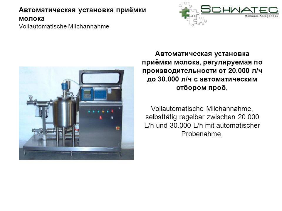 Автоматическая установка приёмки молока Vollautomatische Milchannahme Автоматическая установка приёмки молока, регулируемая по производительности от 20.000 л/ч до 30.000 л/ч с автоматическим отбором проб, Vollautomatische Milchannahme, selbsttätig regelbar zwischen 20.000 L/h und 30.000 L/h mit automatischer Probenahme,