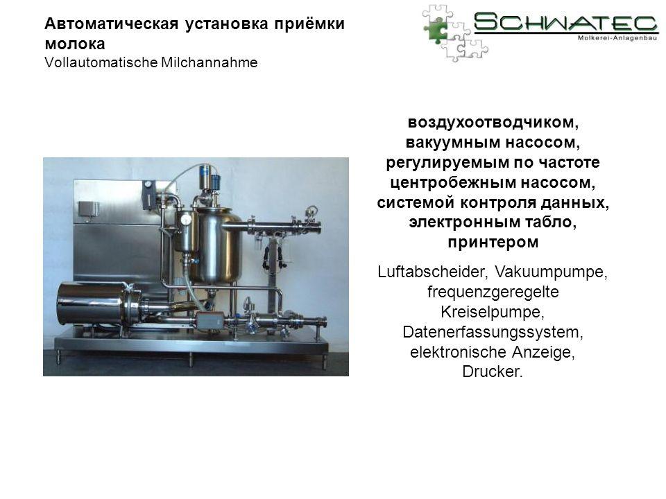 Автоматическая установка приёмки молока Vollautomatische Milchannahme воздухоотводчиком, вакуумным насосом, регулируемым по частоте центробежным насос
