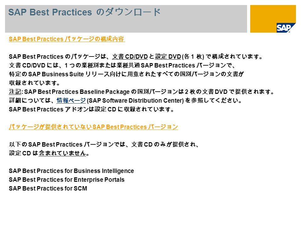 SAP Best Practices SAP Best Practices CD/DVD DVD ( 1 ) CD/DVD 1 SAP Best Practices SAP Business Suite : SAP Best Practices Baseline Package 2 DVD (SAP