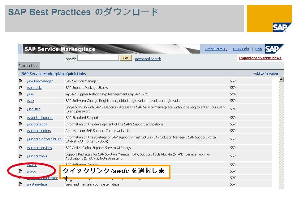 /swdc SAP Best Practices