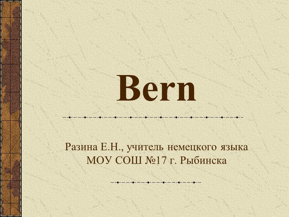 Bern Разина Е.Н., учитель немецкого языка МОУ СОШ 17 г. Рыбинска
