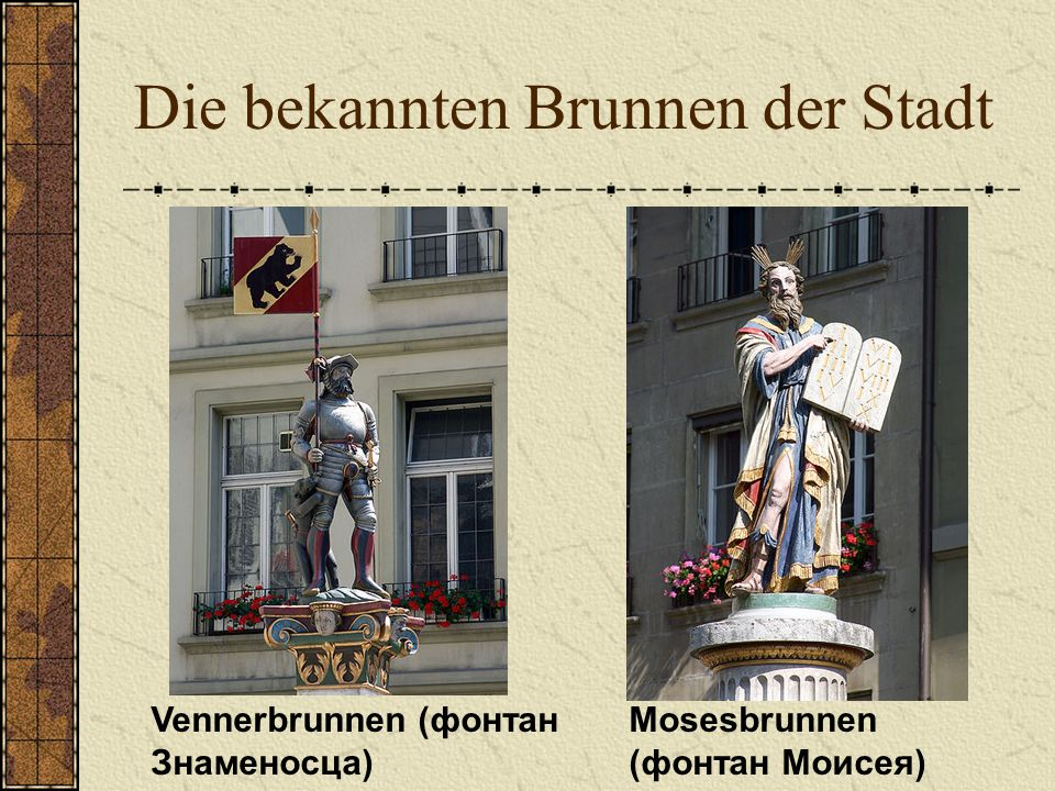 Die bekannten Brunnen der Stadt Vennerbrunnen (фонтан Знаменосца) Mosesbrunnen (фонтан Моисея)