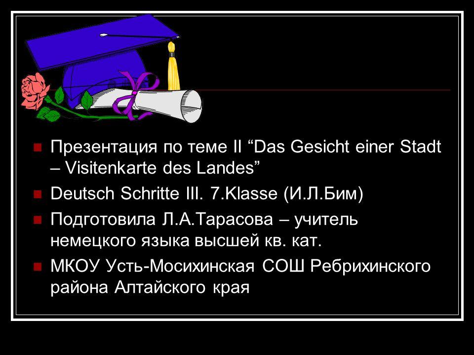 Презентация по теме II Das Gesicht einer Stadt – Visitenkarte des Landes Deutsch Schritte III. 7.Klasse (И.Л.Бим) Подготовила Л.А.Тарасова – учитель н
