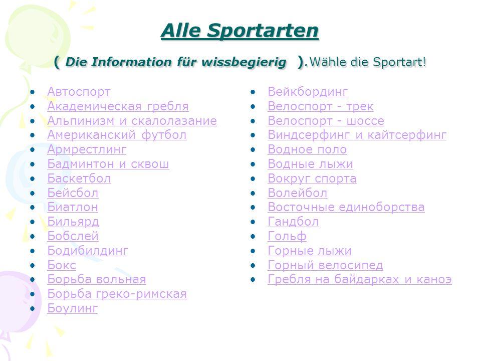 Alle Sportarten ( Die Information für wissbegierig ).