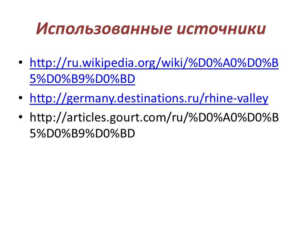 Использованные источники http://ru.wikipedia.org/wiki/%D0%A0%D0%B 5%D0%B9%D0%BD http://ru.wikipedia.org/wiki/%D0%A0%D0%B 5%D0%B9%D0%BD http://germany.