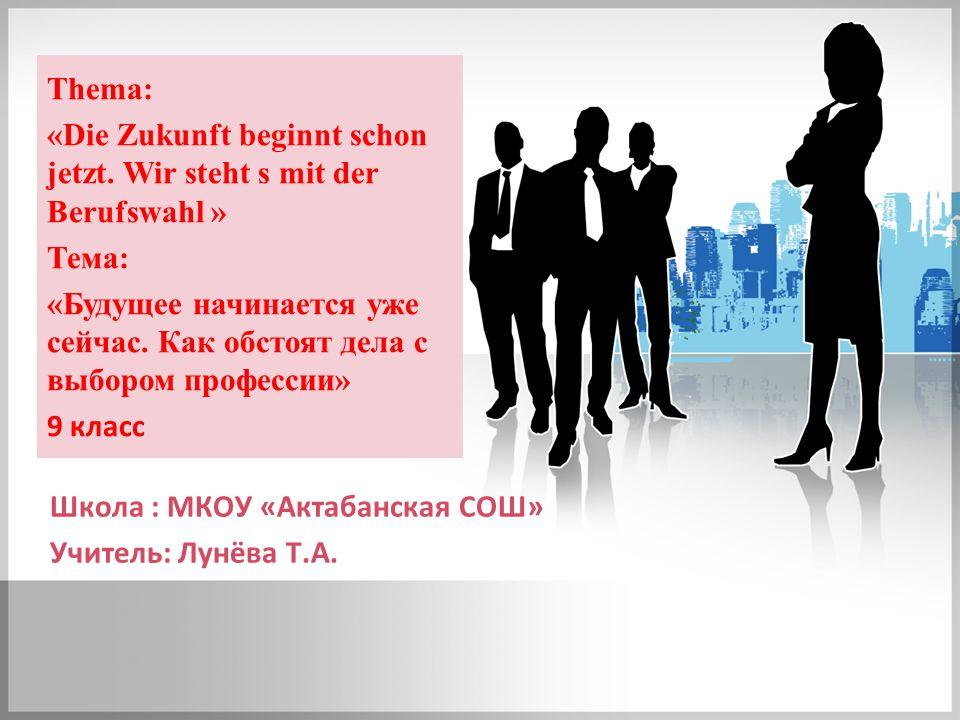 Школа : МКОУ «Актабанская СОШ» Учитель: Лунёва Т.А.