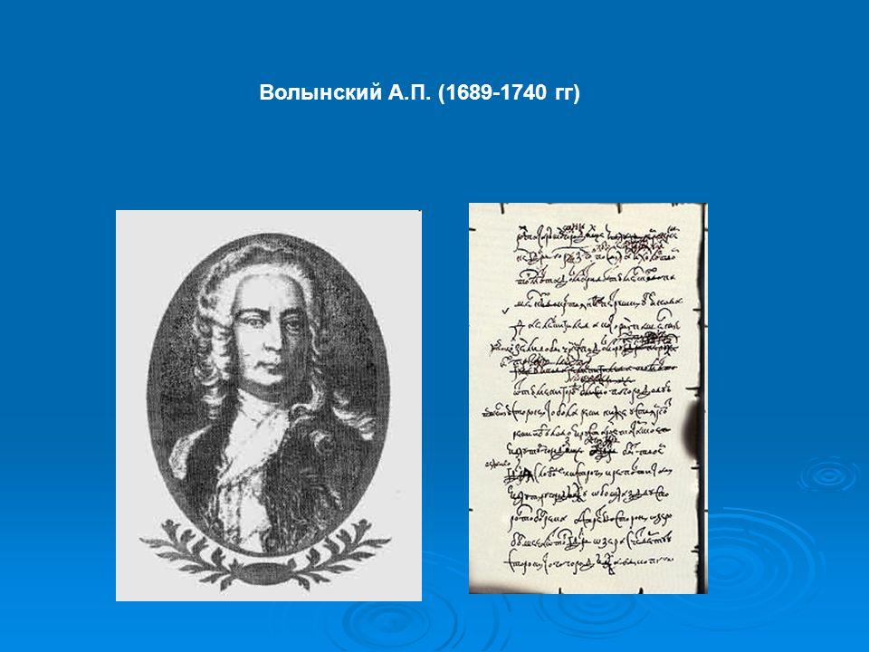Волынский А.П. (1689-1740 гг)