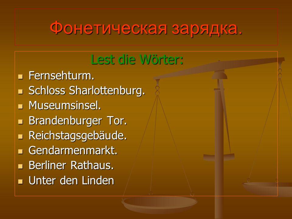 Фонетическая зарядка. Lest die Wörter: Lest die Wörter: Fernsehturm. Fernsehturm. Schloss Sharlottenburg. Schloss Sharlottenburg. Museumsinsel. Museum
