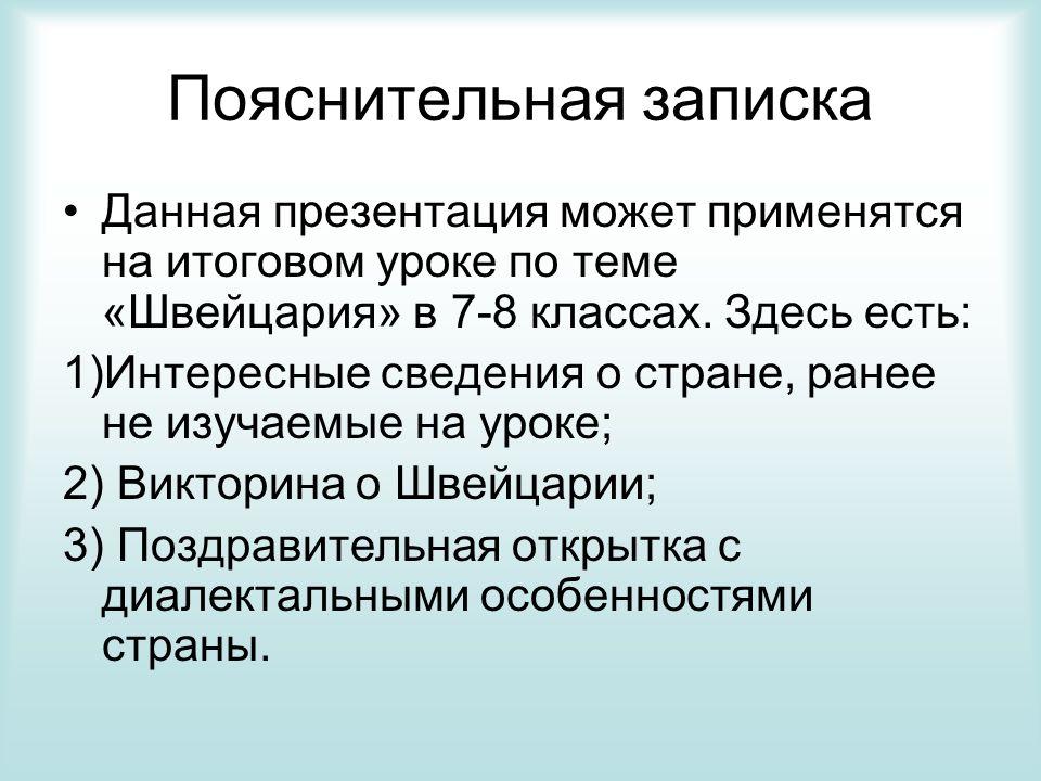 Составитель: Казанцева Ольга Павловна, МОУ «Осинская гимназия»